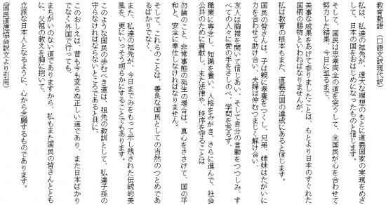 chokugo-yaku
