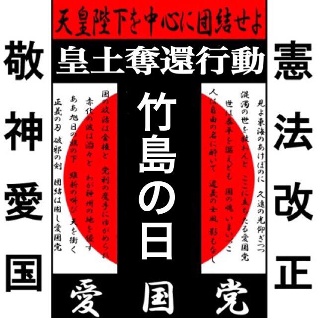 『竹島の日』 竹島奪還行動