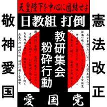 打倒!赤旗日教組 教研集会粉砕行動(広島県広島市)