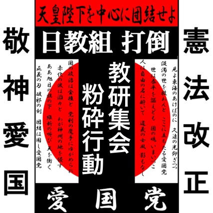 打倒!赤旗日教組 教研集会粉砕行動(福岡県北九州市)