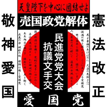 売国政党『民進党』抗議解散要求