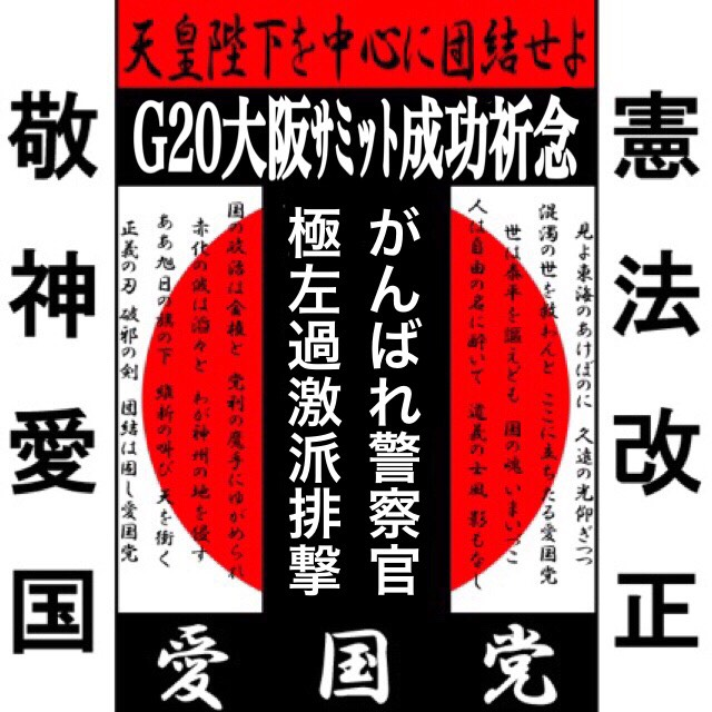 G20・大阪サミット激励・反サミット極左排撃