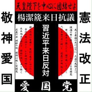 中国共産党『楊潔篪(ようけっち)』 来日抗議行動並びに習近平来日反対街頭宣伝行動