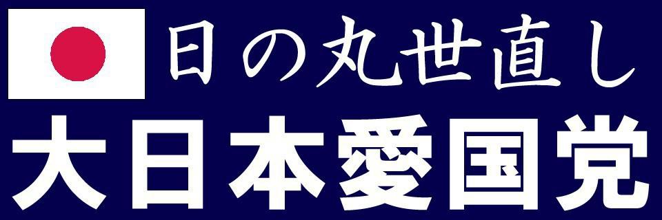 大日本愛国党