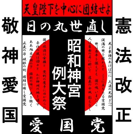 昭和神宮例大祭
