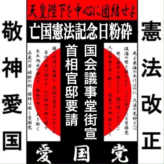 亡国憲法記念日粉砕